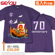 Tシャツ 古希 70歳 贈り物