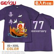 Tシャツ 喜寿 77歳 贈り物