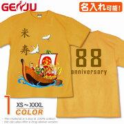 Tシャツ 米寿 88歳 贈り物