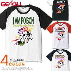 Poison beat メンズ デザインTシャツ
