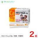 カルシウムα-Mg炊飯用2箱美味しいごはんと一緒にカルシウム補助激しい運動をしたり汗を多くかいた方そしてお酒が好きな方