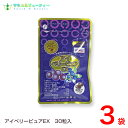 アイベリーピュアEX30粒3袋セット【あす楽対応】 その1