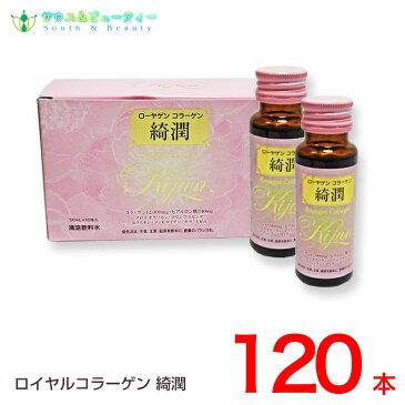 ローヤゲンコラーゲン綺潤 50ml120本入りセットでお買い得!コラーゲン、ヒアルロン酸潤い・弾力を。美容成分を贅沢に配合