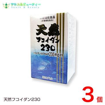 メディカル・ニチワ 天然フコイダン230 (90カプセル)3個販売 フコイダン  ミネラル アオノリ アオサ ワカメ ヒジキ・モズク等