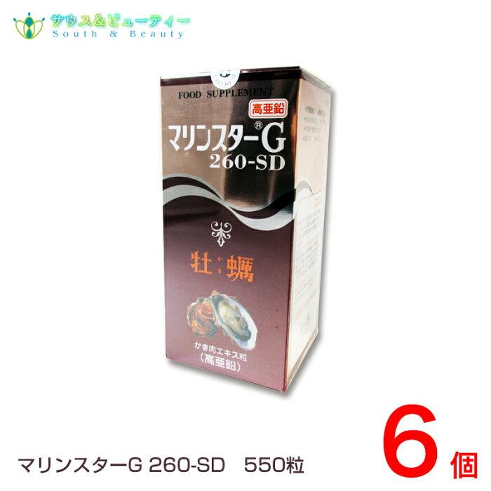 マリンスターG260−SD 550粒 6個セット生かき肉の栄養成分をそこなうことなく濃縮精製した製品備前化成