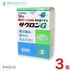 サクロンG(18包)×3個【第2類医薬品】サクロンGは出過ぎた胃酸の働きを弱め、スーッと飲めば,スーッと効きます エーザイ