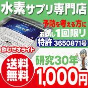 1000円ポッキリ[送料無料] 水素 サプリ1粒で水素水 30リットル!話題のゼオライトが入っ…