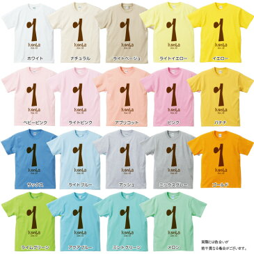【Fun】 名入れTシャツ