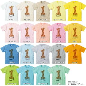 【girly】 名入れTシャツ