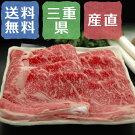 松阪牛すき焼き肉