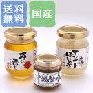 純蜂蜜3種(3本セット)