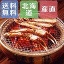 炙りズワイガニ脚【ずわいがに】【蟹】【かに】【北海道】
