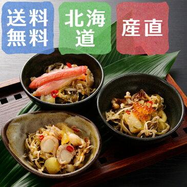 小樽産 松前漬詰合せ【かに いくら ほたて】【おせち料理】【産地直送】【北海道】