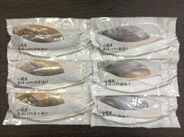 小樽産 真ほっけの西京漬け&粕漬け詰め合わせ(中) 各4枚