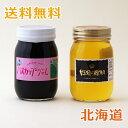 アカシア蜂蜜ハスカップジャムセット 北海道産 600g/500g