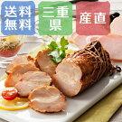 伊賀上野の里つるし焼豚&ロースハム&ウインナー詰合せ