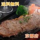 「京都モリタ屋」ステーキ