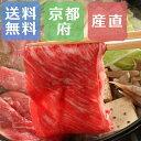 【創業明治2年】京都モリタ屋「ロースステーキとすきやき」【京...