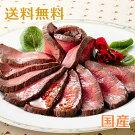 【牛肉】国産黒毛和牛ローストビーフもも約250gローストビーフソース30g×2本レフォーレ1ヶ