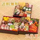 【おせち料理】奥城崎シーサイドホテル 三段重 47品目【3〜4人前】【和食&洋風料理】