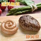 銘柄豚のハンバーグとグルグルソーセージ
