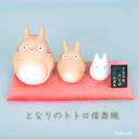 【信楽焼】スタジオジブリ監修 トトロ置物3体セット お誕生日...