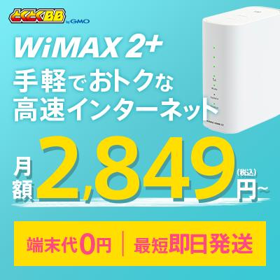 月額2,590円(税抜)〜 GMO とくとくBB WiMAX HOME 02 端末単体【ワイマックス wimax2+ wimax2 ワイマックス2 wifi ルーター モバイルWiFi Pocket WiFi 送料無料 新品】
