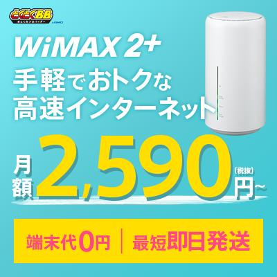 月額2,590円(税抜)〜 GMO とくとくBB WiMAX Speed Wi-Fi HOME L02 端末単体【ワイマックス wimax2+ wimax2 ワイマックス2 wifi ルーター モバイルWiFi Pocket WiFi 送料無料 新品】