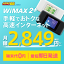 月額2,849円(税込)〜 GMO とくとくBB WiMAX Speed Wi-Fi NEXT W06 端末単体【ワイマックス wimax2+ wimax2 ワイマックス2 wifi ルーター モバイルWiFi Pocket WiFi 送料無料 新品】