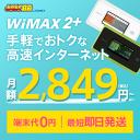 月額2,590円(税抜)〜 GMO とくとくBB WiMAX...