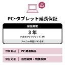 物損対応 PC 3年延長保証【保証タイプ-PC-B-A】保証額100%時40,000円