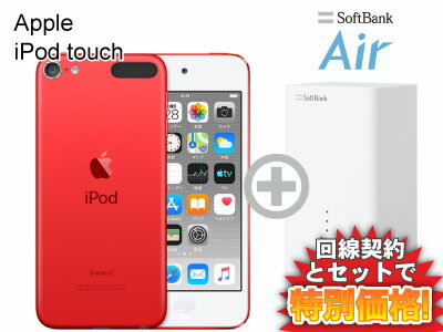 口座振替可!最大12ヵ月3,800円(税抜)!iPod touch 第7世代 128GB (PRODUCT) RED MVJ72J/A [レッド] 本体 + SoftBank Air ソフトバンクエアー セット【Apple アップル 2019 アイポッドタッチ】送料無料 新品 WiFi