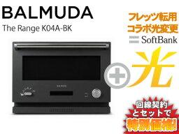 【フレッツ転用/コラボ光変更】BALMUDA バルミューダ The Range K04A-BK [ブラック] 本体 + SoftBank 光 ソフトバンク光 セット balmuda おしゃれ レンジ オーブン 調理 簡単操作 新品