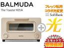 【フレッツ転用/コラボ光変更】さらに大幅値引き中!BALMUDA バルミューダ トースター The Toaster K05A-BG [ベージュ] 本体 + SoftBank 光 ソフトバンク光 セットbalmuda おしゃれ トースター パン スチーム 調理 トースト 新品