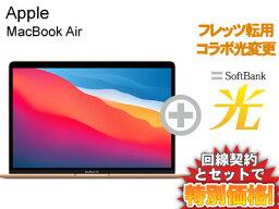 【フレッツ転用/コラボ光変更】MacBook Air Retina マックブックエアー 13.3インチ 256GB 13.3 MGND3J/A [ゴールド] (2020年モデル) 本体 + SoftBank 光 ソフトバンク光 セット【Apple アップル ノートパソコン ノートPC】送料無料 新品 SSD M1