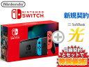 【新規契約】Nintendo Switch [ネオンブルー/ネオンレッド] 本体 ニンテンドースイッチ (バッテリー強化新モデル) + SoftBank 光 ソフトバンク光 セット 任天堂 スイッチ 送料無料 新品・・・