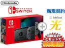 【新規契約】Nintendo Switch [グレー] 本体 ニンテンドースイッチ (バッテリー強化新モデル) + SoftBank 光 ソフトバンク光 セット 任天堂 スイッチ 送料無料 新品・・・