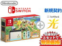 【新規契約】Nintendo Switch あつまれ どうぶつの森セット 本体 ニンテンドースイッチ + SoftBank 光 ソフトバンク光 あつ森 セット 任天堂 スイッチ 送料無料 新品・・・