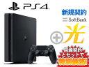 【新規契約】工事実質無料!さらに大幅値引き中!PS4 本体 スリム 新型 500GB CUH-2200AB01(ジェット・ブラック) + SoftBank 光 ソフトバンク光 セッ