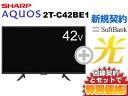 【新規契約】工事実質無料!さらに大幅値引き中!SHARP シャープ 液晶テレビ AQUOS アクオス 2T-C42BE1 [42型 42インチ] 本体 + SoftBank 光 ソフトバ