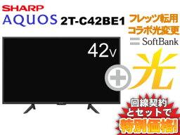 【フレッツ転用/コラボ光変更】SHARP シャープ 液晶テレビ AQUOS アクオス 2T-C42BE1 [42型 42インチ] 本体 + SoftBank 光 ソフトバンク光 セット【C】送料無料 新品 WiFi 薄型テレビ 40インチ 40型に近い