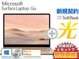 【新規契約】他社乗換なら工事実質無料!乗換無しでも1万円還元!Surface Laptop Go サーフェス ラップトップ ゴー 本体 256GB/Core i5/メモリ8GBモデル THJ-00045 [サンドストーン] ( MS Office 2019付き ) + SoftBank 光 ソフトバンク光 セット ノートパソコン