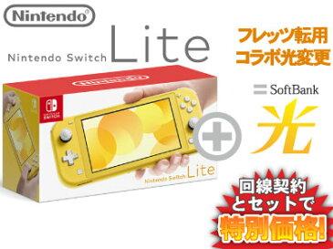 【フレッツ転用/コラボ光変更】Nintendo Switch Lite [イエロー] 本体 ニンテンドースイッチライト + SoftBank 光 ソフトバンク光 セット 任天堂 スイッチライト 送料無料 新品