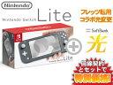 【フレッツ転用/コラボ光変更】さらに大幅値引き中!Nintendo Switch Lite [グレー] 本体 ニンテンドースイッチライト + SoftBank 光 ソフトバンク光