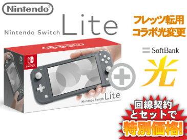 【フレッツ転用/コラボ光変更】Nintendo Switch Lite [グレー] 本体 ニンテンドースイッチライト + SoftBank 光 ソフトバンク光 セット 任天堂 スイッチライト 送料無料 新品