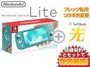 【フレッツ転用/コラボ光変更】さらに大幅値引き中!Nintendo Switch Lite [ターコイズ] 本体 ニンテンドースイッチライト + SoftBank 光 ソフトバン