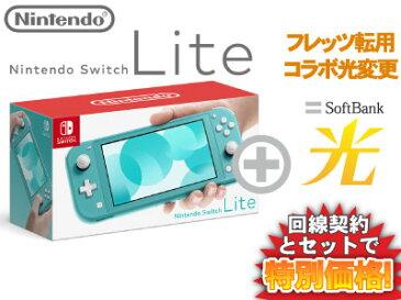 【フレッツ転用/コラボ光変更】Nintendo Switch Lite [ターコイズ] 本体 ニンテンドースイッチライト + SoftBank 光 ソフトバンク光 セット 任天堂 スイッチライト 送料無料 新品