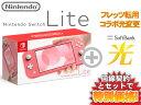 【フレッツ転用/コラボ光変更】さらに大幅値引き中!Nintendo Switch Lite [コーラル] ピンク 本体 ニンテンドースイッチライト + SoftBank 光 ソフト