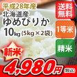 【お得なクーポン配布中!】【送料無料】平成28年産 精米 北海道産ゆめぴりか 10kg (5Kgx2)