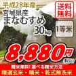 【特別価格!】【玄米】【送料無料】平成28年産 宮城産 まなむすめ[1等米] 30kg 選べる精米方法